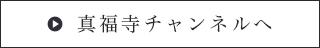 真福寺チャンネルへ
